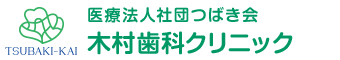 呉市中央の歯科医院|木村歯科クリニック